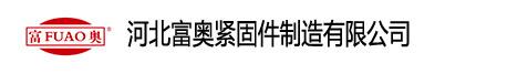 河北省富奧緊固件制造有限公司
