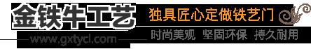 广西金铁牛工艺品有限公司