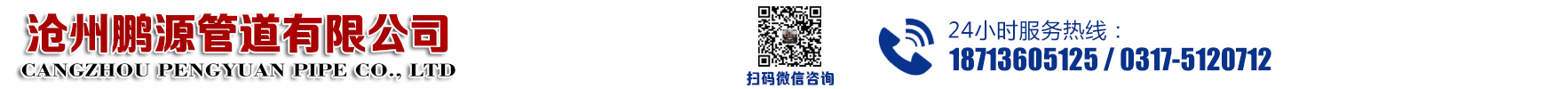 沧州鹏源管道有限公司