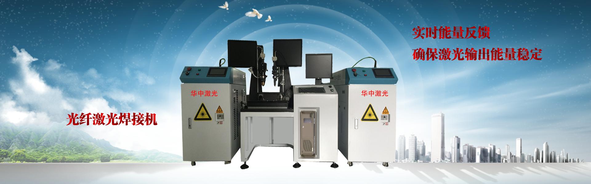 武汉华中激光产业有限公司光纤激光焊接机