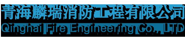 青海麟瑞消防工程有限公司