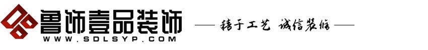 山東魯飾壹品裝飾有限公司