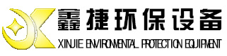 滄州鑫捷環保設備有限公司1