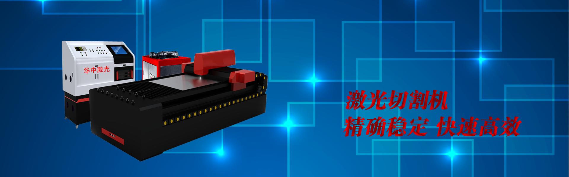 武汉华中激光产业有限公司激光切割机