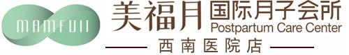 重庆安馨月母婴护理有限公司