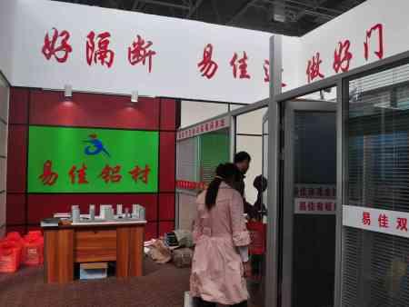 2017年10月,山东临朐门窗幕墙博览会