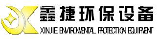 沧州鑫捷环保设备有限公司2