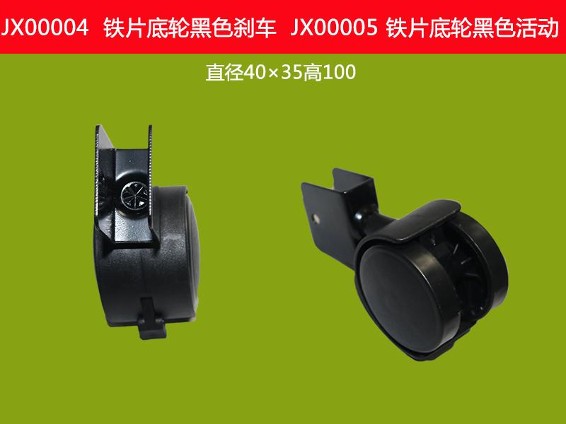 JX00004鐵片底輪黑色剎車  JX00005鐵片底輪黑色活動