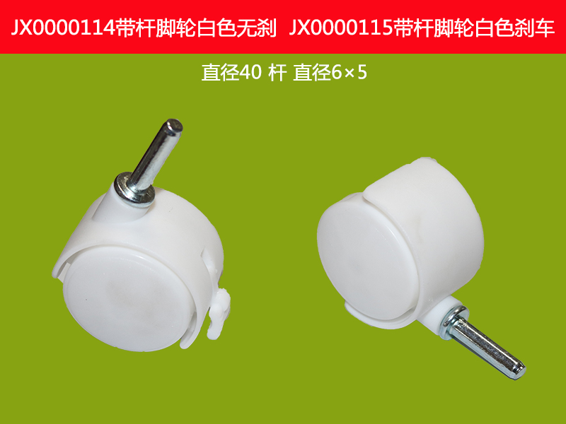 JX0000114帶桿腳輪白色無剎  JX0000115帶桿腳輪白色剎車