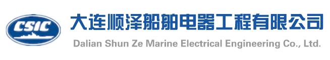 大连顺泽船舶电器工程有限公司