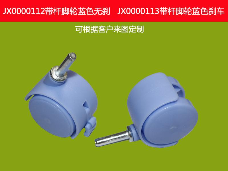 JX0000112帶桿腳輪藍色無剎  JX0000113帶桿腳輪藍色剎車