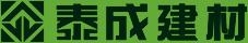 河南泰成节能建材有限公司