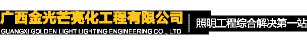 广西金光芒亮化工程有限公司