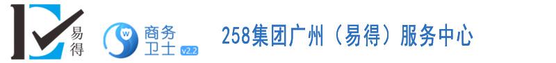 258集团广州(易得)服务中心