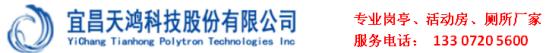 宜昌天鸿科技股份有限公司