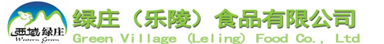 绿庄(乐陵)食品有限公司