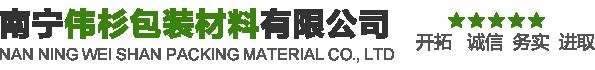 新万博平台伟杉包装材料有限公司