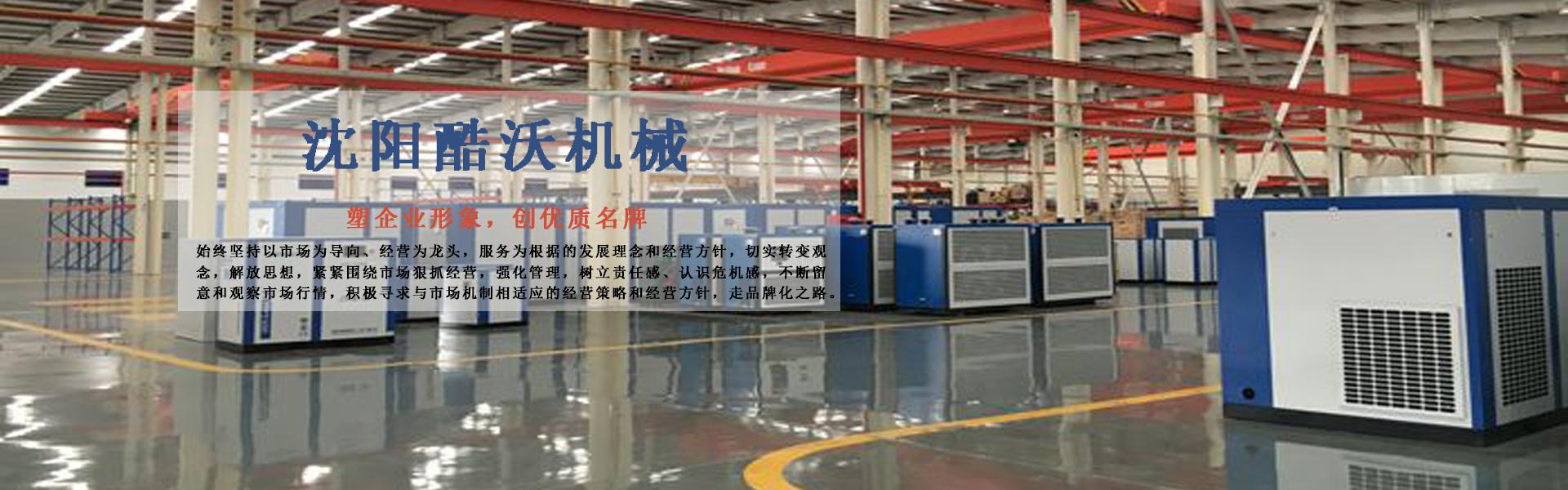 沈陽螺桿空壓機 沈陽空壓機廠家 沈陽空壓機價格