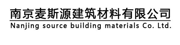 南京麥斯源建筑材料有限公司.
