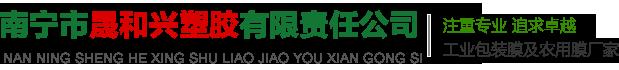 南宁市晟和兴塑胶有限责任公司
