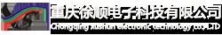重庆徐顺电子科技有限公司