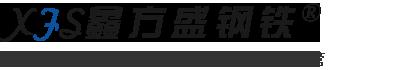 聊城鑫方盛钢铁有限公司