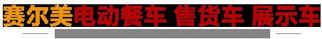 山东赛尔美新能源车业有限公司