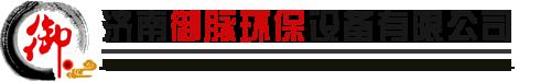 濟南AJ棋牌環保設備有限公司