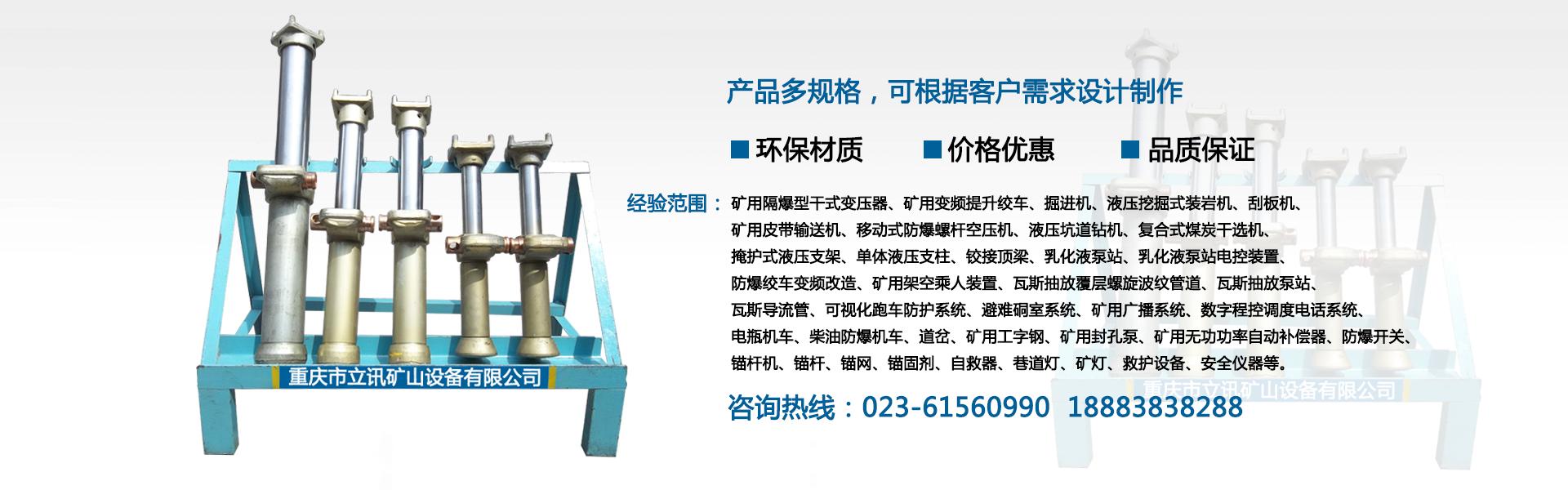 重庆煤矿设备产品多规格,可根据客户需求设计制作