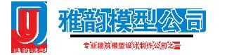 苏州雅韵模型有限公司