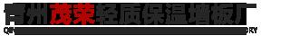 青州茂荣轻质保温墙板厂