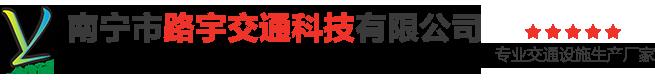广西南宁市路宇交通科技有限公司