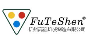 杭州高福机械制造有限公司