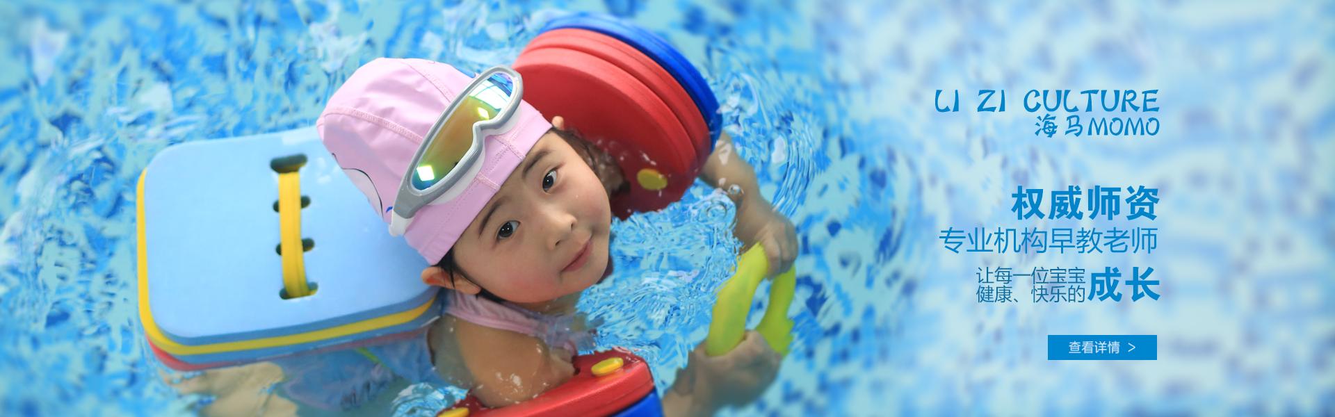 秦皇岛婴幼儿游泳