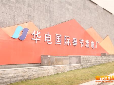 华电国际电力股份有限公司奉节发电厂