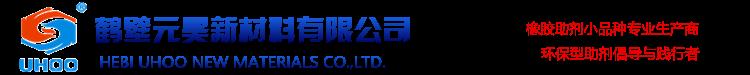 鹤壁元昊新材料有限公司