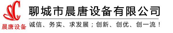 聊城市晨唐商貿有限公司