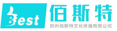 郑州佰斯特文化传播有限公司