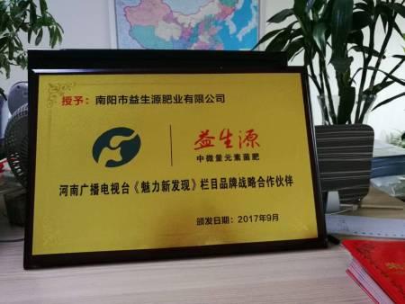 河南广播电视台栏目品牌战略合作伙伴