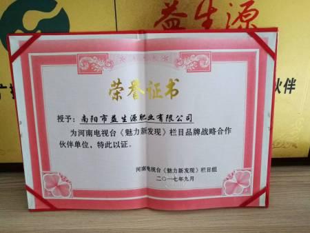 河南广播电视台栏目品牌战略合作伙伴0