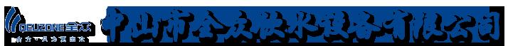 中山市全眾飲水設備有限公司