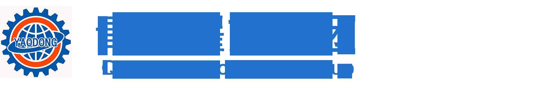 青岛耀东生物工程有限公司.