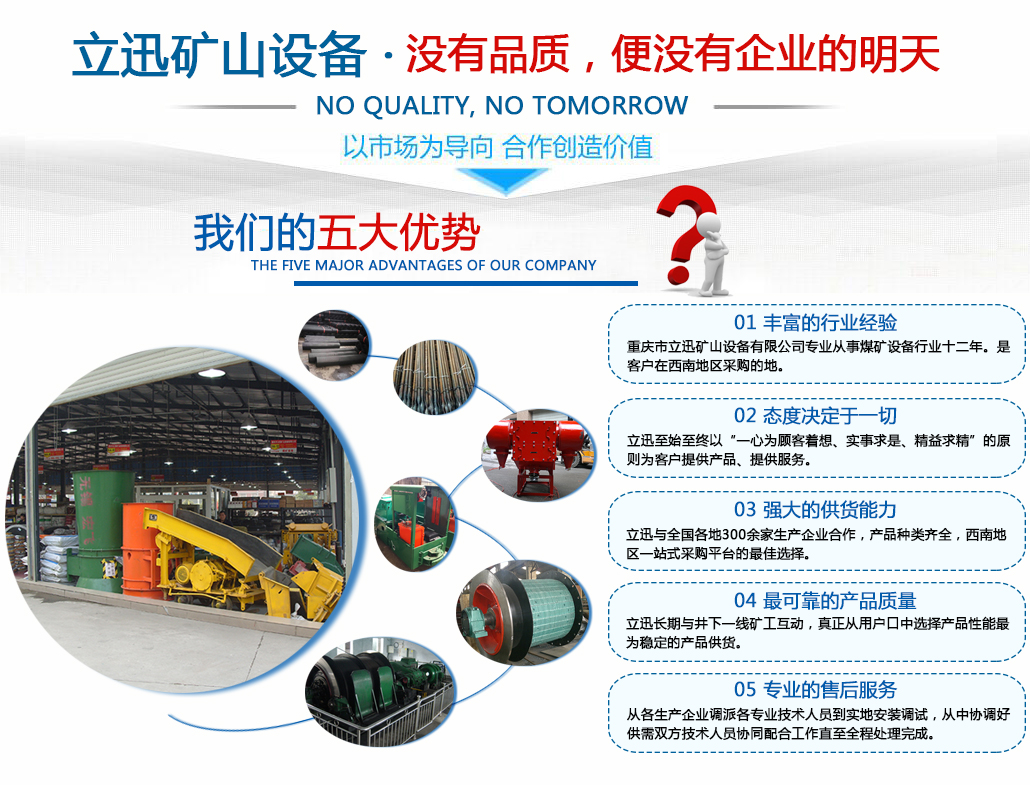 选择重庆立讯矿山设备的五大优势介绍