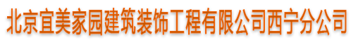 北京宜美家园建筑装饰有限公司西宁分公司