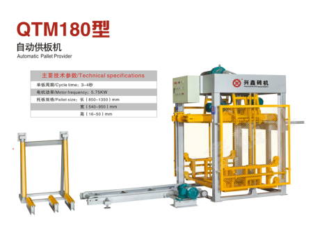 QTM180型自动供板机