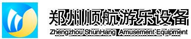郑州顺航游乐设备有限公司