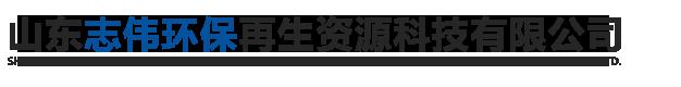 山东志伟环保再生资源科技有限公司