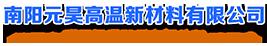 南陽元昊礦產品公司