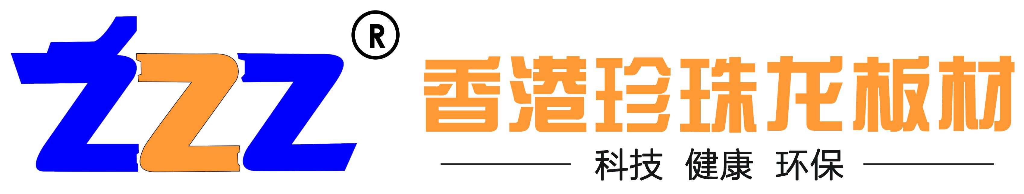 香港珍珠龙集团(中国)有限公司