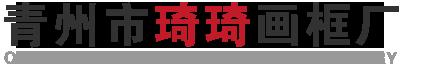 青州市琦琦必威西盟体育网页登陆首页厂